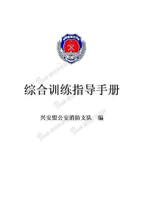 执勤中队训练手册1.doc