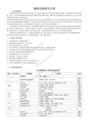 初中物理实验教学计划(含进度表).doc