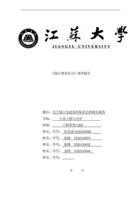 统计学实践报告   初期修订版.doc