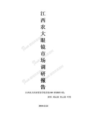 眼镜市场调研报告doc1.doc