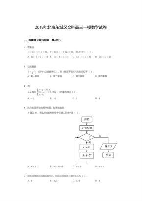 2018年北京东城区文科高三一模数学试卷.pdf