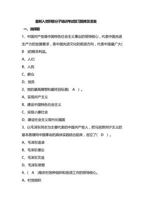最新入党积极分子培训考试复习题库及答案.doc