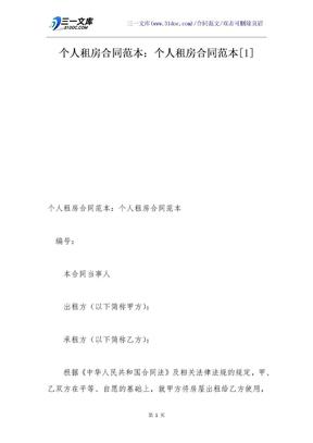 个人租房合同范本:个人租房合同范本[1].docx