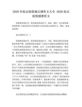 2020年抗击疫情观后感作文大全 2020抗击疫情感想作文.doc