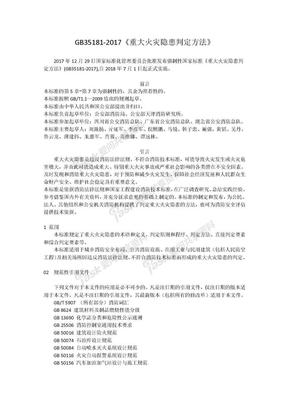 GB35181-2017重大火灾隐患判定方法.doc