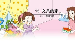 教育部审定2016语文一年级下册新课标15 文具的家.ppt