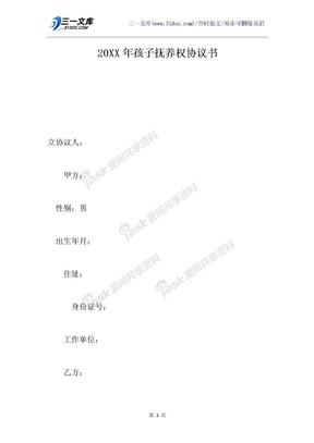 20XX年孩子抚养权协议书.docx
