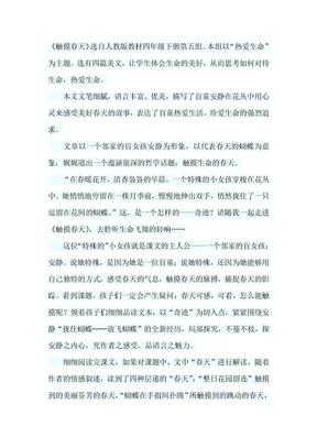 语文人教版四年级下册教材解读.doc
