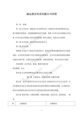 2018年威远教育培训有限责任公司章程.docx