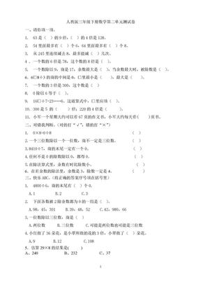 人教版三年级下册数学第二单元测试卷.doc