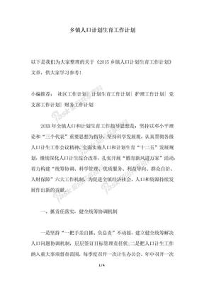 2018年最新乡镇人口计划生育工作计划.docx