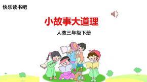 【部编人教版】-三年级语文下册快乐读书吧 课件(10张).ppt