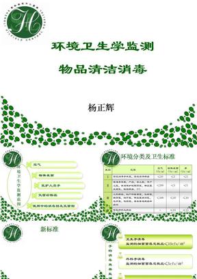 环境卫生学监测培训.ppt