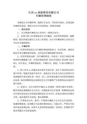 江西xx旅游股份有限公司车辆管理制度.docx