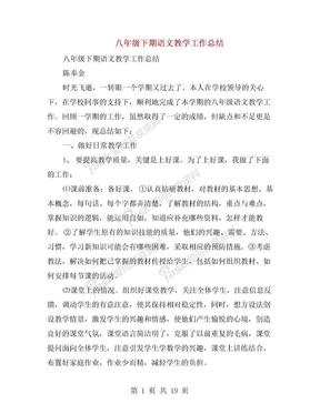 八年级下期语文教学工作总结(精选多篇).doc