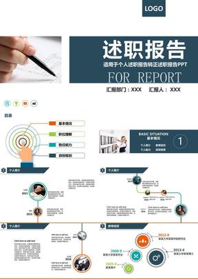 个人述职报告转正述职报告PPT模板.pptx