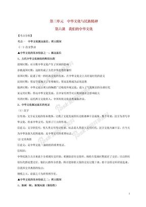 高中政治 第六课 我们的中华文化教案 新人教版必修3.doc