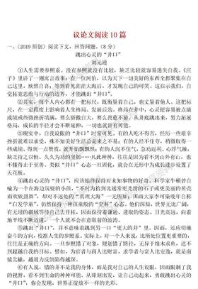 湖南省2019中考语文试题研究议论文阅读10篇.docx