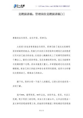 竞聘演讲稿:管理岗位竞聘演讲稿[1].docx
