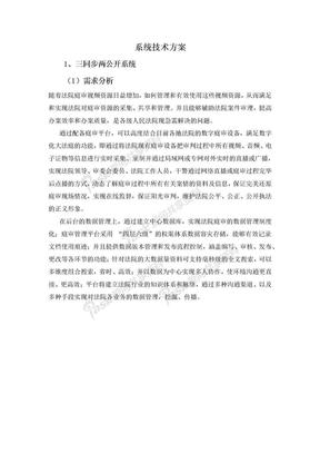 法院系统技术方案资料.docx