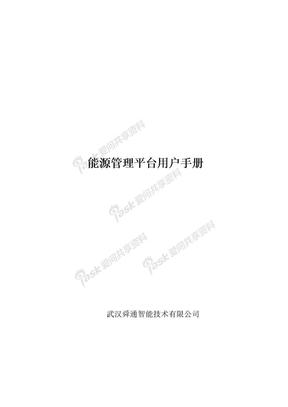 能源管理平台用户手册.doc