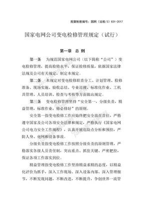 国家电网公司变电检修管理规定(试行).doc
