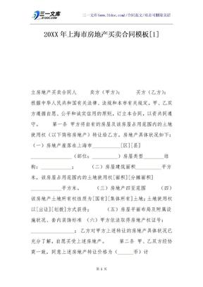 20XX年上海市房地产买卖合同模板[1].docx