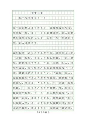 2019年初中写事作文.docx