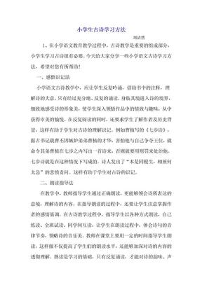 小学生古诗学习方法.doc