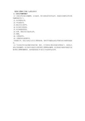 建设工程施工合同文件解释顺序
