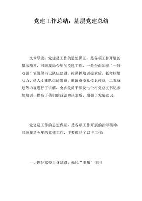 党建工作总结:基层党建总结.docx