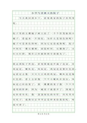 2019年小学写景作文-秋天的院子.docx