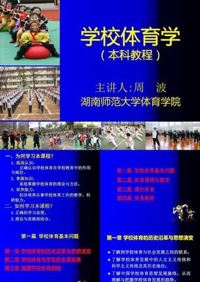 学校体育学(潘绍伟).ppt