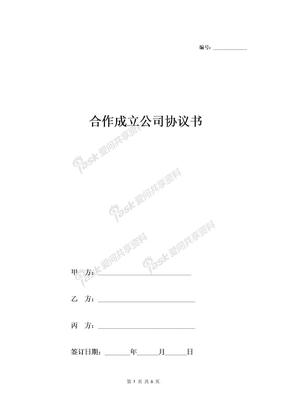 合作成立公司协议书范本合同协议范本模板(三方)-在行文库.doc