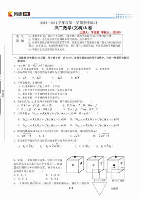 2013北京海淀高二(上)期中数学文(含答案).docx