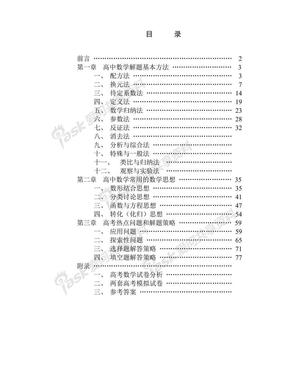 高中数学解题方法大全.pdf