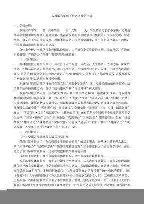 人教版小学六年级语文下册全册教案教学计划.doc