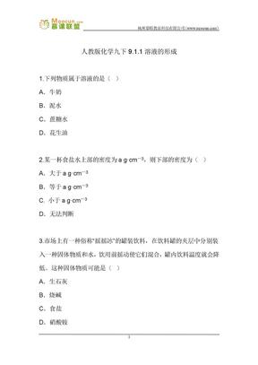 人教版化学九年级下第九章习题8 9.1.1溶液的形成.docx