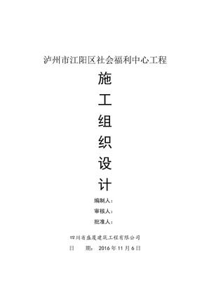 建筑工程施工组织设计范本(1).doc.doc