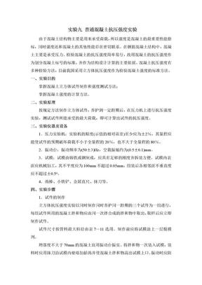 实验九、普通混凝土抗压强度检验.doc.doc