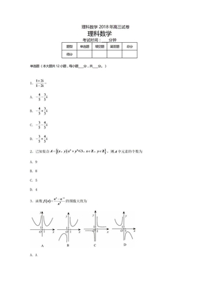 全国II卷数学(理科).doc