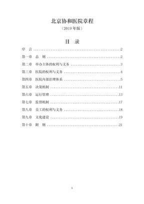 北京协和医院章程(试行).docx