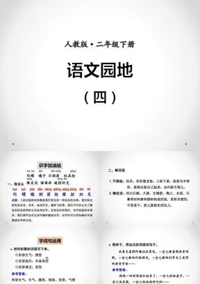 2018新人教版部编本二年级下册语文园地(四)课件.ppt