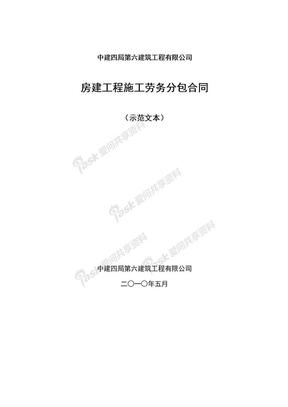 房建工程施工劳务分包合同(1).docx