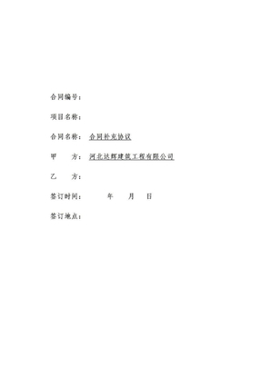 补充协议范本.doc