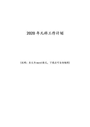 2020年医院儿科工作计划.doc