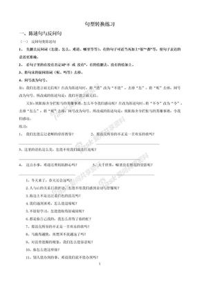 人教版小学四年级上册语文句型转换练习.docx