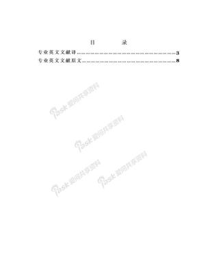 外文翻译 外文文献  对水电站混凝土坝工程建设的研究.doc