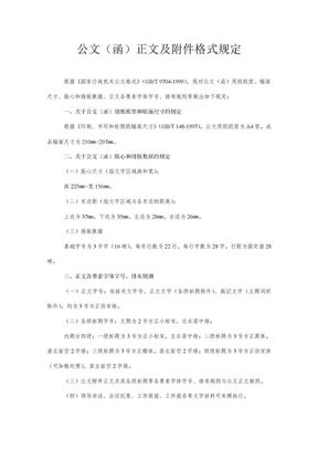 公文格式模板[1].doc
