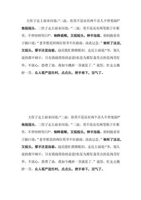 语文人教版五年级下册学习资料.docx